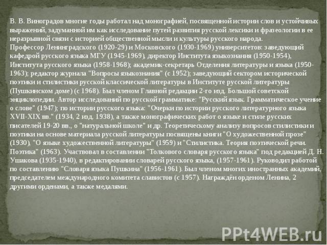 В. В. Виноградов многие годы работал над монографией, посвященной истории слов и устойчивых выражений, задуманной им как исследование путей развития русской лексики и фразеологии в ее неразрывной связи с историей общественной мысли и культуры русско…