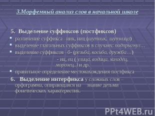 3.Морфемный анализ слов в начальной школе 5. Выделение суффиксов (постфиксов)раз