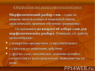 4.Морфологический анализ слов в начальной школе Морфологический разбор слов – од