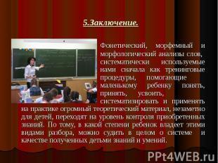 5.Заключение. Фонетический, морфемный и морфологический анализы слов, систематич