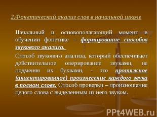 2.Фонетический анализ слов в начальной школе Начальный и основополагающий момент