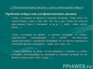 2.Фонетический анализ слов в начальной школе Проблема отбора слов для фонетическ