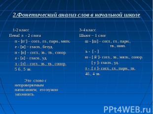 2.Фонетический анализ слов в начальной школе 1-2 классПенал - 2 слогап - [п'] –