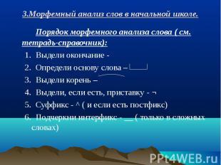 3.Морфемный анализ слов в начальной школе. Порядок морфемного анализа слова ( см