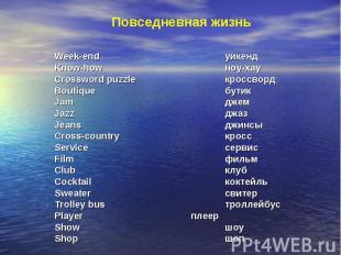 Повседневная жизнь Week-end уикендKnow-how ноу-хауCrossword puzzle кроссвордBout