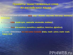 Приметы заимствованных слов из английского языка5.Словосочетание со словом шоу (