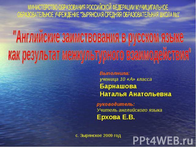МИНИСТЕРСТВО ОБРАЗОВАНИЯ РОССИЙСКОЙ ФЕДЕРАЦИИ МУНИЦИПАЛЬНОЕ ОБРАЗОВАТЕЛЬНОЕ УЧРЕЖДЕНИЕ