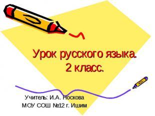 Урок русского языка.2 класс. Учитель: И.А. НосковаМОУ СОШ №12 г. Ишим