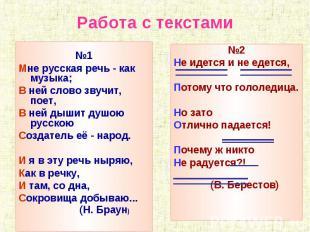 Работа с текстами №1Мне русская речь - как музыка;В ней слово звучит, поет,В ней