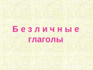 Б е з л и ч н ы е глаголы