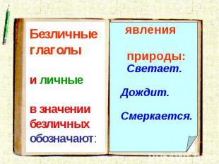 Безличные глаголы и личные в значении безличных обозначают: явления природы: Све