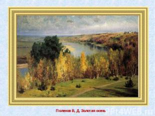 Поленов В, Д. Золотая осень