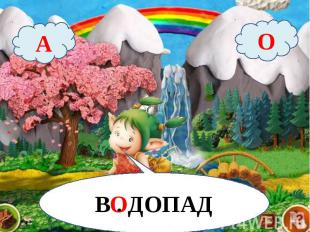 В . ДОПАД