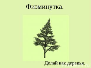 Физминутка.Делай как деревья.