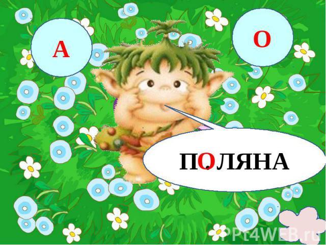 П . ЛЯНА
