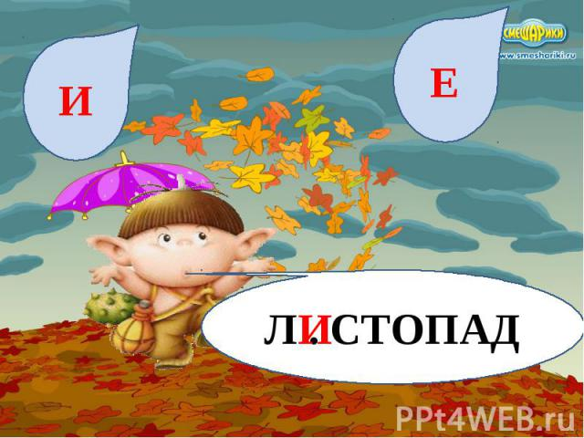 Л . СТОПАД