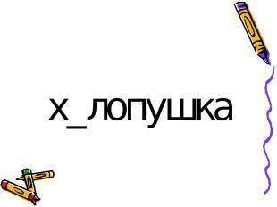 х_лопушка