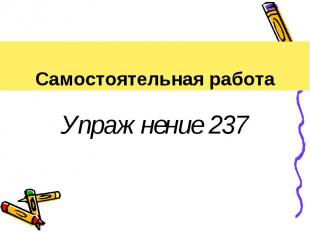 Самостоятельная работа Упражнение 237