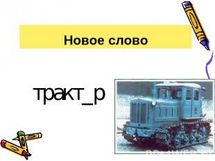 Новое слово тракт_р