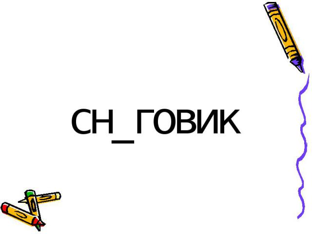 сн_говик