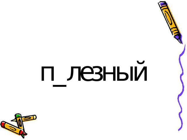 п_лезный