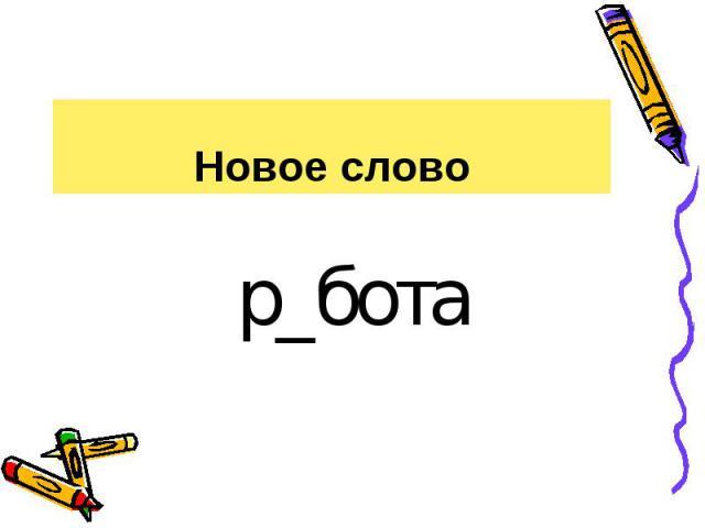 Новое слово р_бота