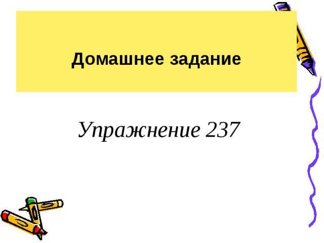 Домашнее задание Упражнение 237