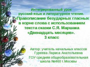 Интегрированный урок русский язык и литературное чтение. «Правописание безударны