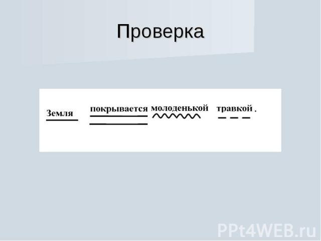 Проверка