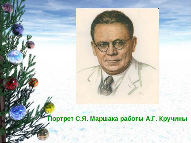 Портрет С.Я. Маршака работы А.Г. Кручины