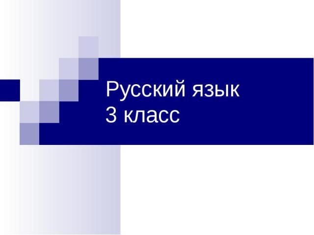 Русский язык3 класс