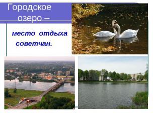 Городское озеро – место отдыха советчан.