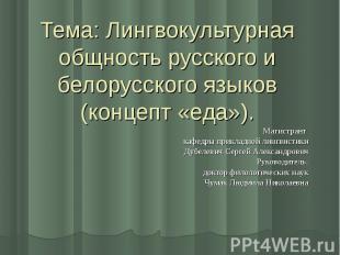 Тема: Лингвокультурная общность русского и белорусского языков (концепт «еда»).