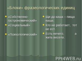 «Блоки» фразеологических единиц «Собственно-гастрономический»«Социальный»«Психол