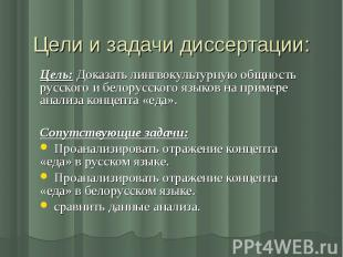 Цели и задачи диссертации: Цель: Доказать лингвокультурную общность русского и б