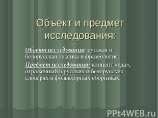Объект и предмет исследования: Объект исследования: русская и белорусская лексик
