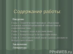 Содержание работы: Введение Глава 1. Теоретический материал: объяснение основных