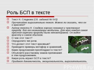 Роль БСП в тексте Текст Н. Сладкова (Сб. заданий № 541)Прочитайте выразительно т