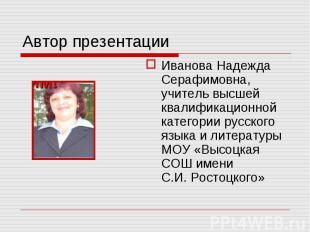 Автор презентации Иванова Надежда Серафимовна, учитель высшей квалификационной к