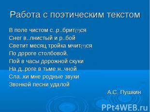 Работа с поэтическим текстом В поле чистом с..р..брит(?)сяСнег в..лнистый и р..б
