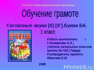 СПб АППО Центр информатизации образованияОбучение грамотеСогласные звуки [б] [б'