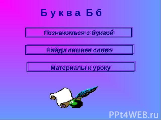 Б у к в а Б б