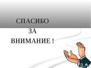 СПАСИБОЗАВНИМАНИЕ !