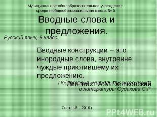 Вводные слова и предложения. Русский язык, 8 класс.Вводные конструкции – это ино