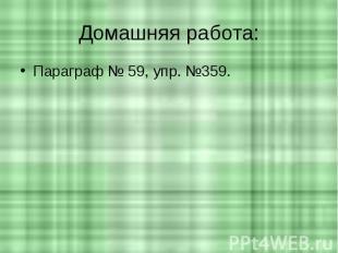 Домашняя работа: Параграф № 59, упр. №359.