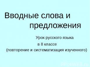 Вводные слова и предложения Урок русского языка в 8 классе(повторение и системат