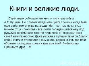 Книги и великие люди. Страстным собирателем книг и читателем был А.С.Пушкин .По