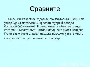 Сравните Книги, как известно, издавна почитались на Руси. Как утверждают летопис