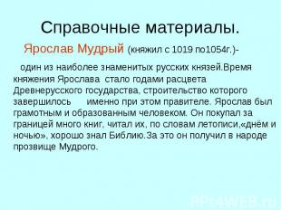 Справочные материалы. Ярослав Мудрый (княжил с 1019 по1054г.)- один из наиболее