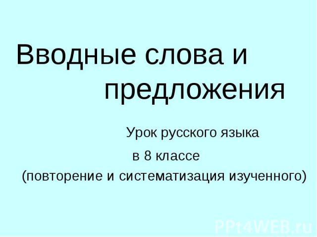 Вводные слова и предложения Урок русского языка в 8 классе(повторение и систематизация изученного)